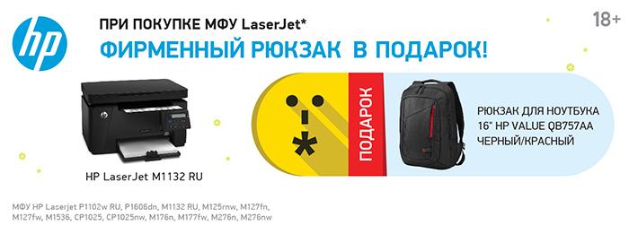 При покупке МФУ HP – фирменный рюкзак в подарок