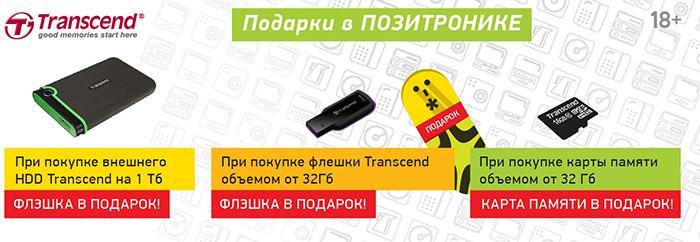 Акция по продуктам Transcend
