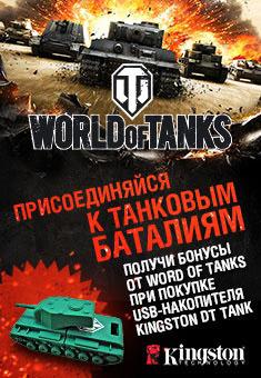 Покупая USB-накопители Kingston, вы получаете бонусы от World of Tanks
