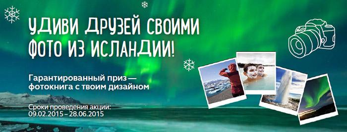 Удиви друзей своими фотографиями из Исландии!