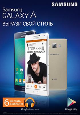 Смартфон Samsung GALAXY A