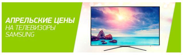 Апрельские цены на телевизоры Samsung